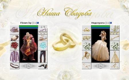Виртуальная свадьба редко переходит в реальную. Скорее наоборот – семейные пары скрепляют узы дополнительным образом, демонстрируя свою любовь окружающим.