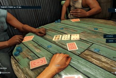 Я бы никогда не сел играть в покер, если бы не побочный квест, согласно которому я должен всухую обыграть троих негодяев.