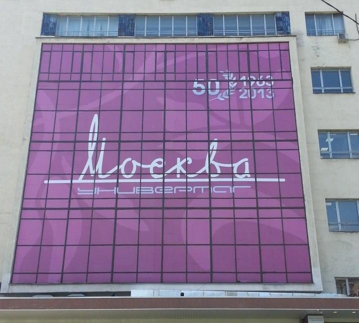 moscow_trade_center